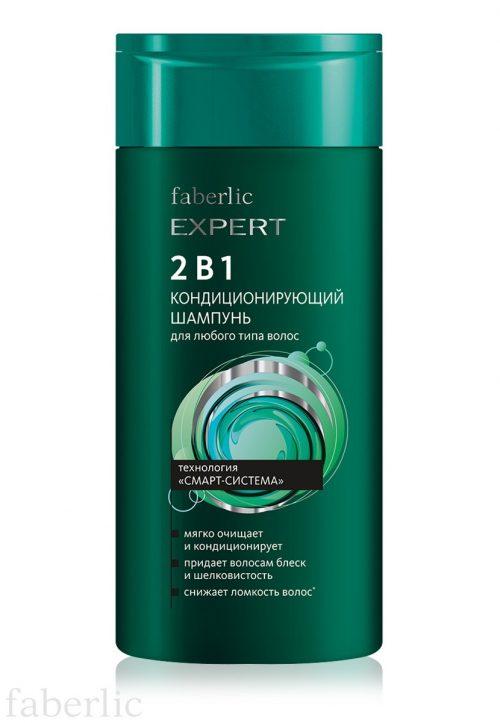 Šampon-kondicionér 2 v 1 pro všechny typy vlasů řada EXPERT