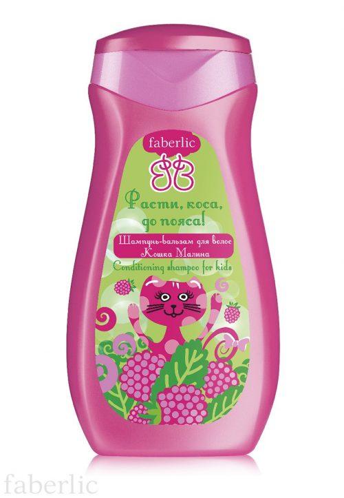 Šampon s kondicionérem KOČKA MALINA