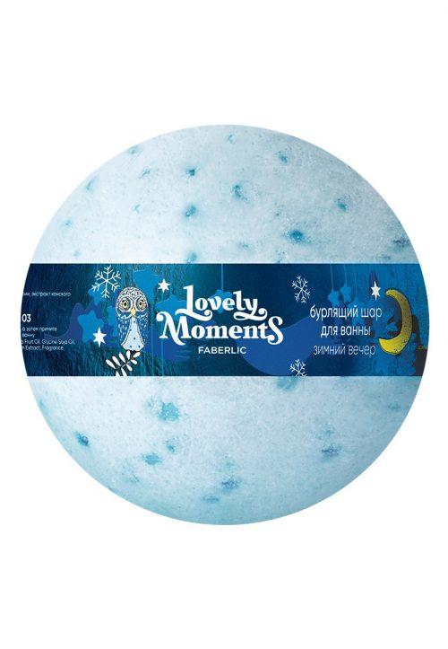 Bublinková koupelová koule Zimní večer Lovely Moments