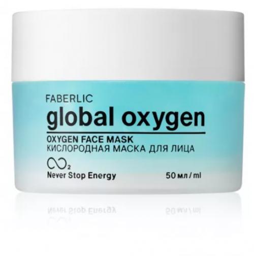 Kyslíková maska na obličej Global Oxygen